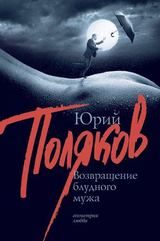 Юрий Поляков, Возвращение блудного мужа (сборник)