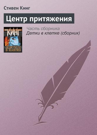 Стивен Кинг, Центр притяжения