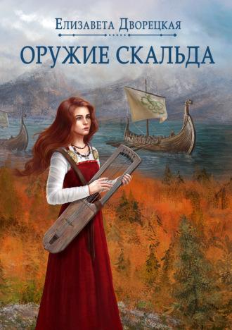 Елизавета Дворецкая, Лань в чаще. Книга 1: Оружие Скальда