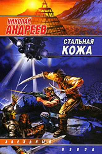 Николай Андреев, Стальная кожа