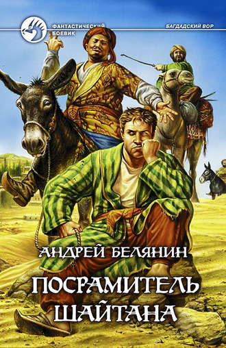 Андрей Белянин, Посрамитель шайтана