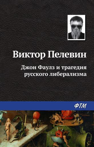 Виктор Пелевин, Джон Фаулз и трагедия русского либерализма