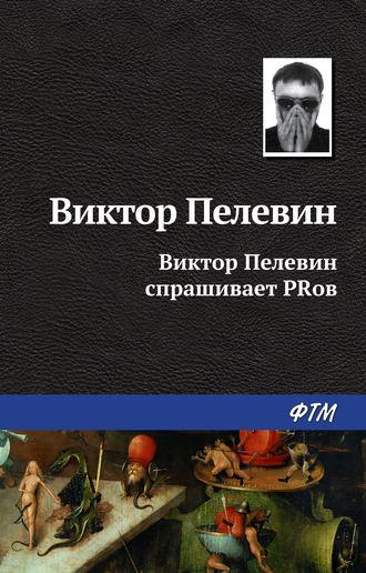 Виктор Пелевин, Виктор Пелевин спрашивает PRов