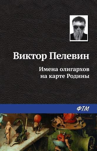 Виктор Пелевин, Имена олигархов на карте Родины