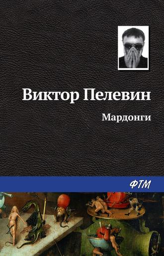 Виктор Пелевин, Мардонги