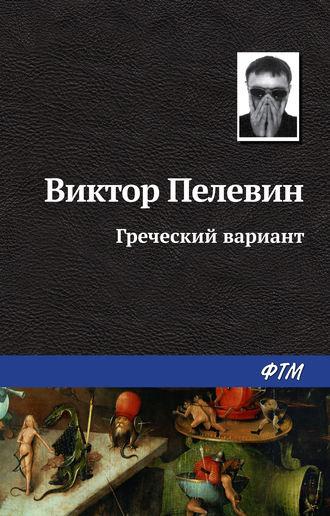 Виктор Пелевин, Греческий вариант