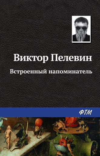 Виктор Пелевин, Встроенный напоминатель