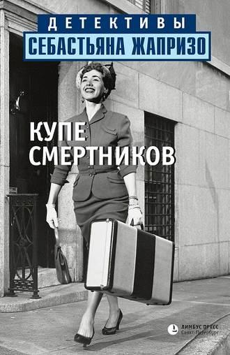 Себастьян Жапризо, Купе смертников