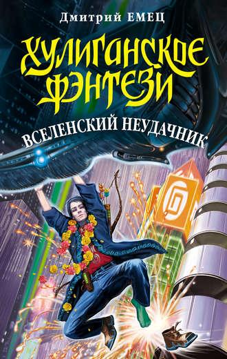 Дмитрий Емец, Вселенский неудачник