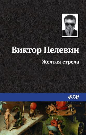 Виктор Пелевин, Желтая стрела