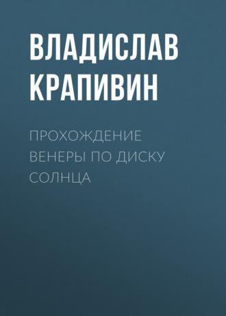 Владислав Крапивин, Прохождение Венеры по диску Солнца