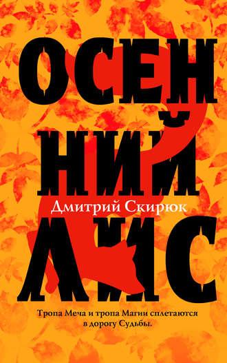 Дмитрий Скирюк, Осенний Лис