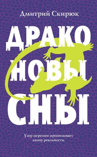 Дмитрий Скирюк, Драконовы сны