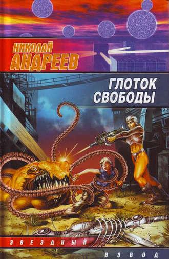 Николай Андреев, Глоток свободы