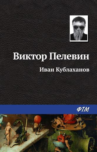 Виктор Пелевин, Иван Кублаханов