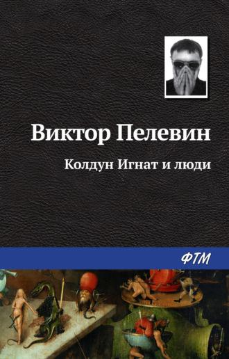 Виктор Пелевин, Колдун Игнат и люди