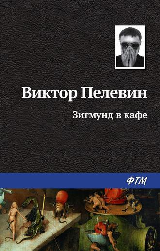 Виктор Пелевин, Зигмунд в кафе