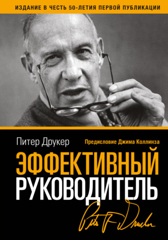 Питер Друкер, Эффективный руководитель