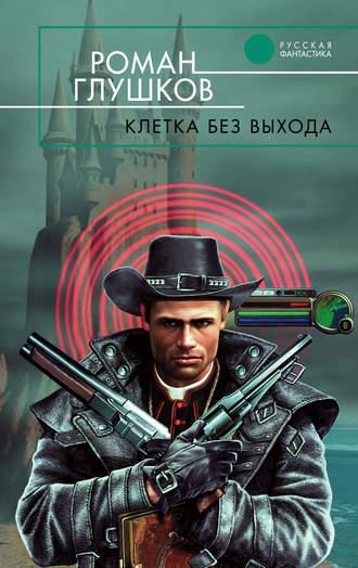 Роман Глушков, Клетка без выхода