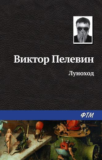 Виктор Пелевин, Луноход