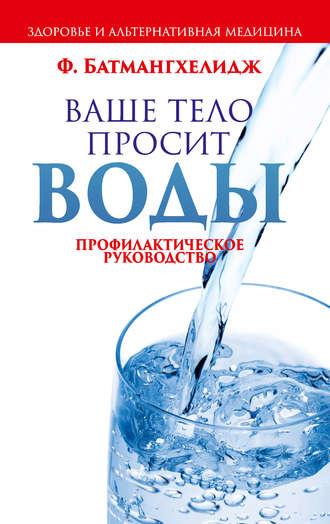 Фирейдон Батмангхелидж, Ваше тело просит воды