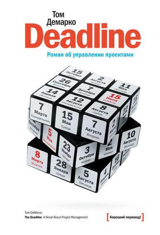 Том Демарко, Deadline. Роман об управлении проектами