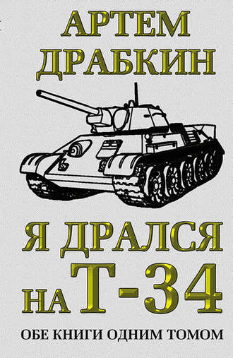 Артем Драбкин, Я дрался на Т-34. Обе книги одним томом