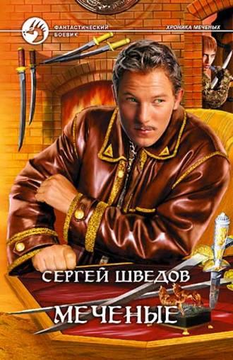 Сергей Шведов, Меченые