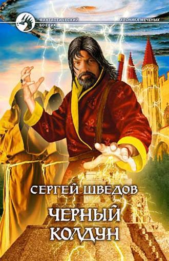 Сергей Шведов, Черный колдун