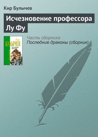 Кир Булычев, Исчезновение профессора Лу Фу