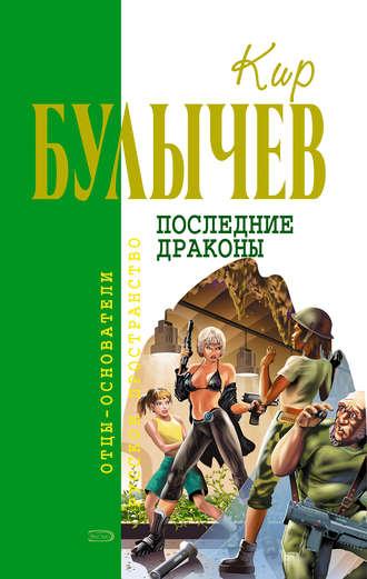 Кир Булычев, Последние драконы