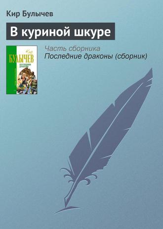Кир Булычев, В куриной шкуре