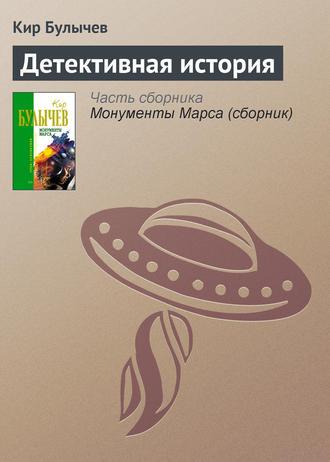 Кир Булычев, Детективная история