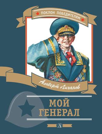 Альберт Лиханов, Мой генерал