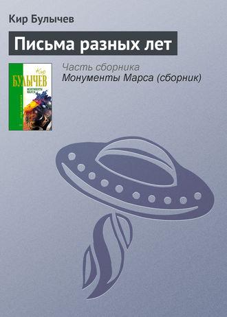 Кир Булычев, Письма разных лет