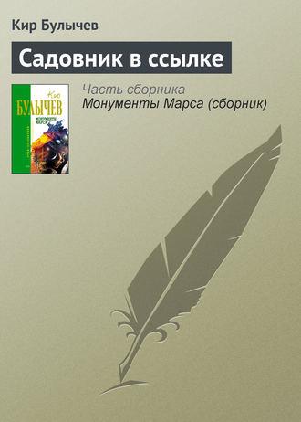 Кир Булычев, Садовник в ссылке