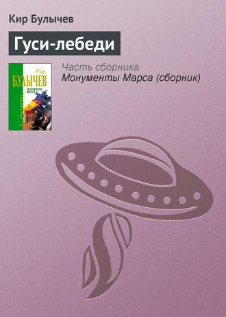 Кир Булычев, Гуси-лебеди
