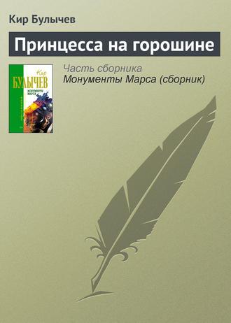 Кир Булычев, Принцесса на горошине