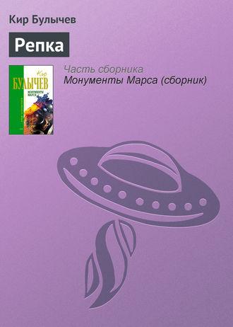 Кир Булычев, Репка