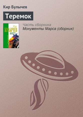 Кир Булычев, Теремок