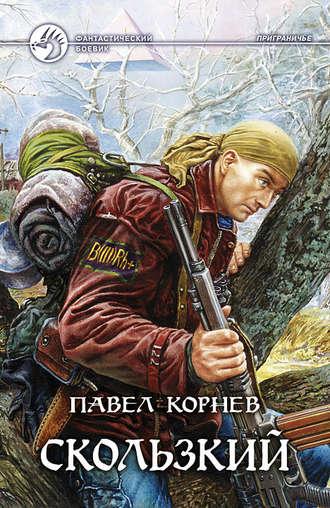 Павел Корнев, Скользкий