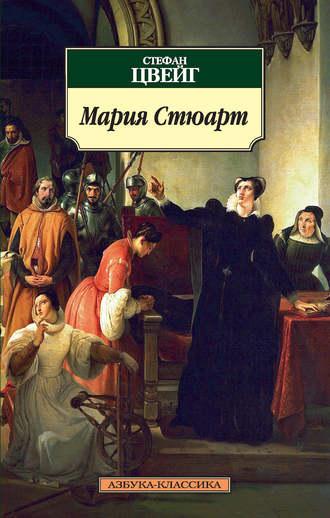 Стефан Цвейг, Мария Стюарт