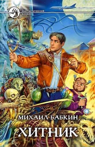 Михаил Бабкин, Хитник