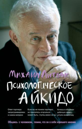 Михаил Литвак, Психологическое айкидо