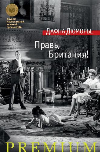 Дафна Дюморье, Правь, Британия! (сборник)