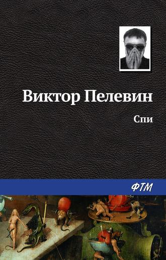 Виктор Пелевин, Спи