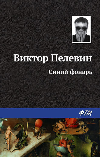 Виктор Пелевин, Синий фонарь