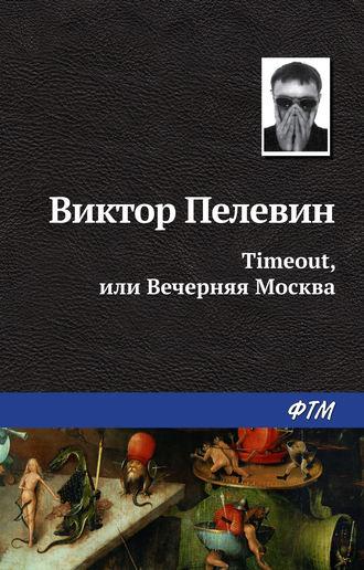 Виктор Пелевин, Timeout, или Вечерняя Москва