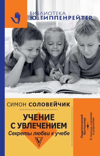 Симон Соловейчик, Учение с увлечением. Секреты любви к учебе