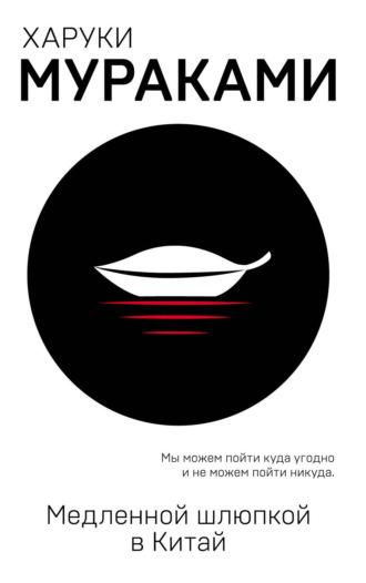 Харуки Мураками, Медленной шлюпкой в Китай (сборник)